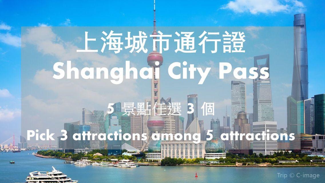 Trip.com 上海City Pass 額外95折優惠碼:第4張圖片