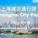 上海城市通行證(7日內 5 景點任選 3個)
