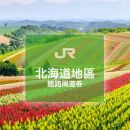 JR 北海道地區鐵路周遊券(3天/5天/7天/Flexible 4天 | 實體兌換票)