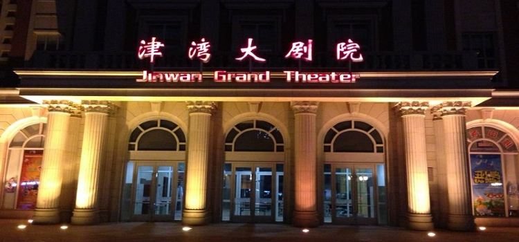 Jinwan Grand Theater1