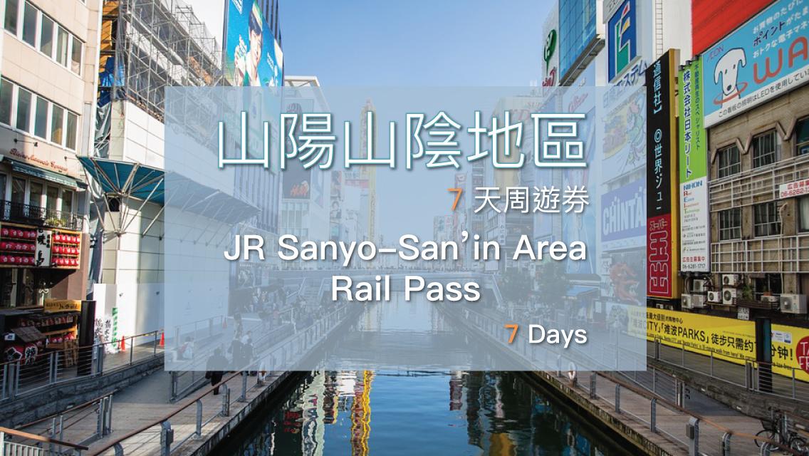JR Pass 山陽山陰地區鐵路7日周遊券電子換票證