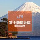 【官方出票商】JR中部 (實體兌換票) 富士靜岡地區周遊券Mini