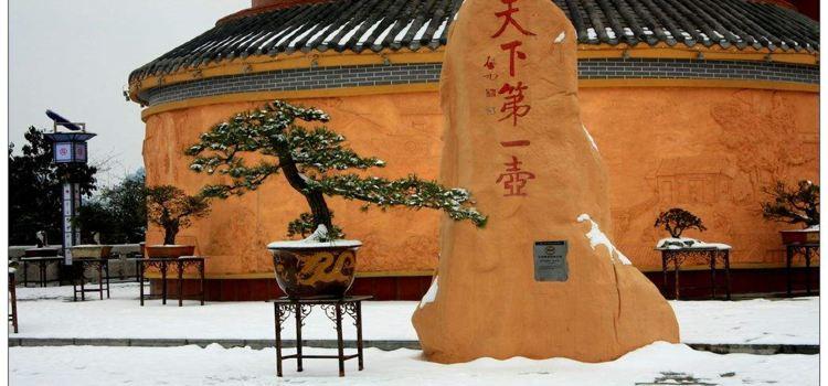 The World No.1 China Tea Culture Expo Park3