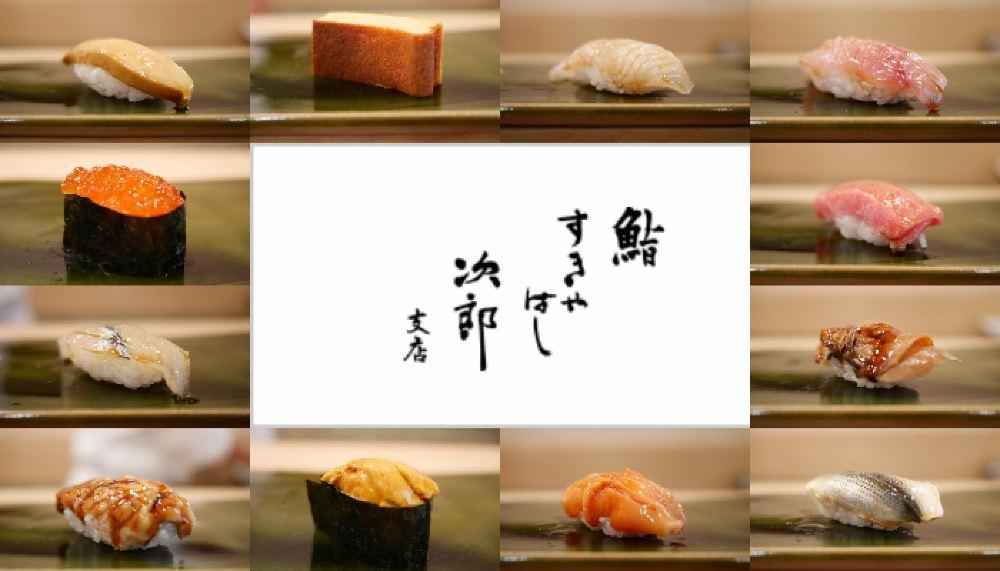 六本木 寿司