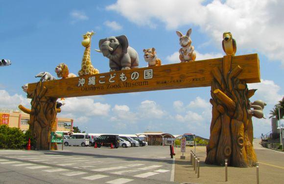 沖繩兒童王國門票
