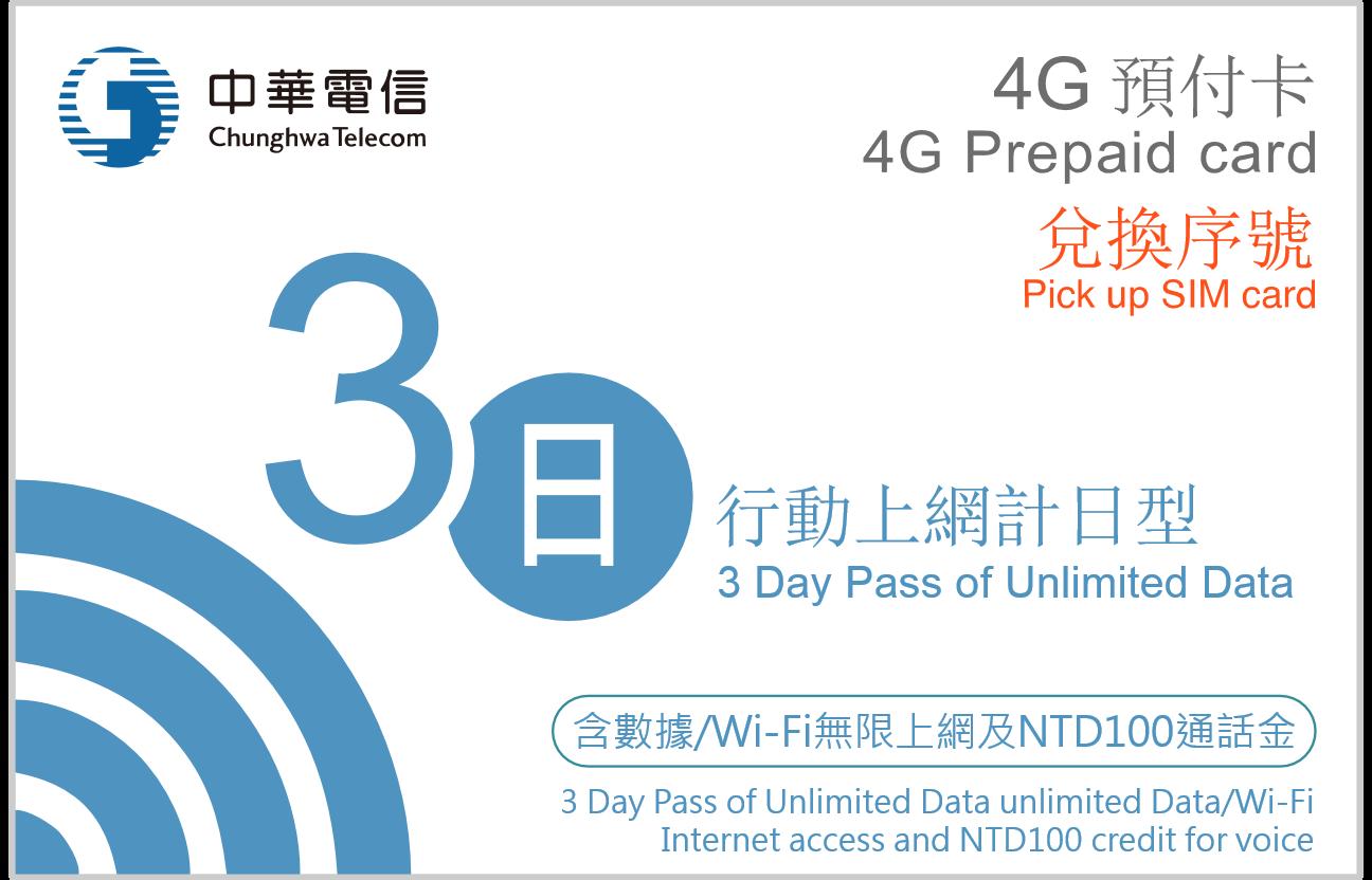 3-30 Day SIM Card for Taiwan (Taiwan Pickup)