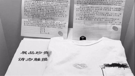 濟南失戀博物館(趵突泉店)