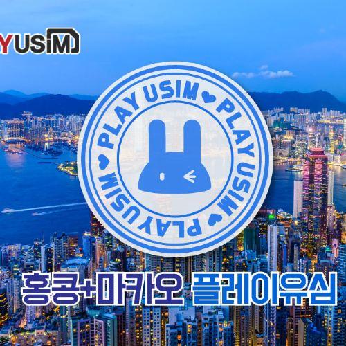 [특가] 홍콩+마카오유심_LTE