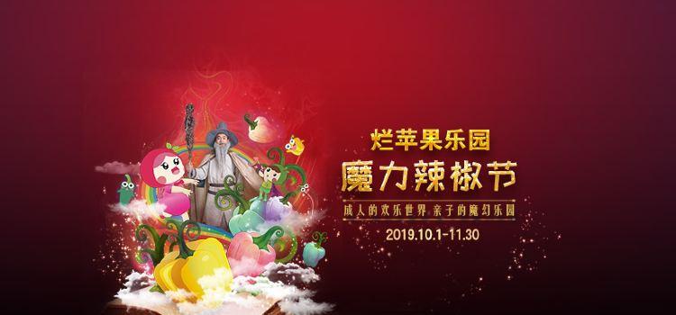 杭州爛蘋果樂園2