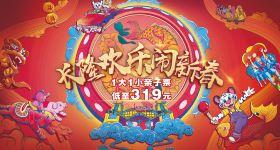 广州长隆欢乐世界门票家庭票(2大1小)
