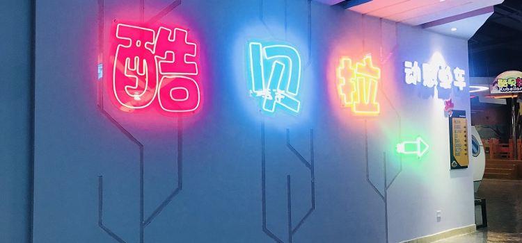 岳陽酷貝拉兒童職業體驗館