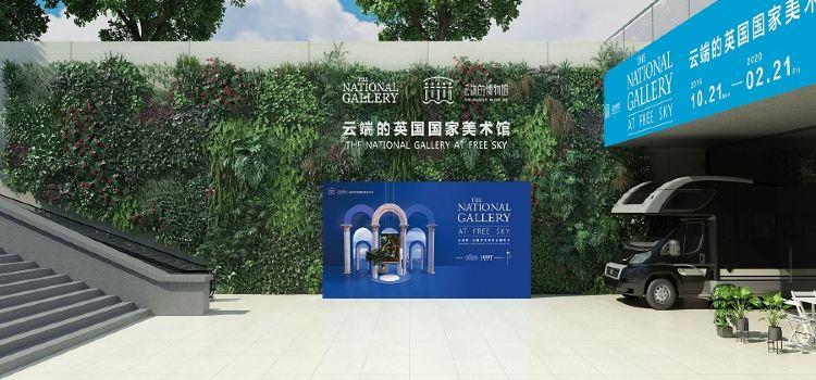深圳平安金融中心雲際觀光層2