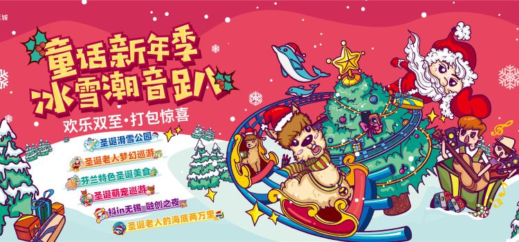 Wuxi Sunac Resort