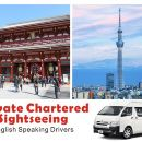 Private chartered car/van Tokyo sightseeing with English speaking driver.