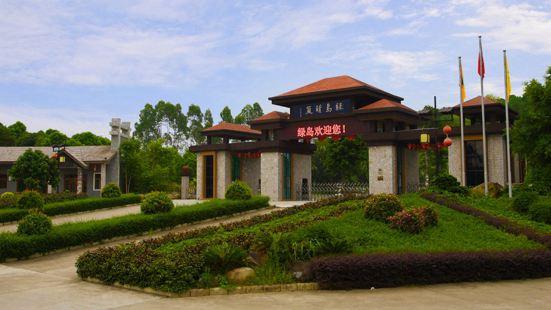 潮州綠島旅遊山莊