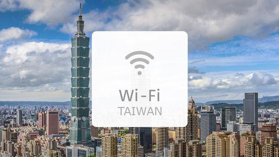 台灣 Wi-Fi 機租借 | 4G 高速上網 + 無限流量吃到飽(松山、桃園、高雄機場領取歸還)