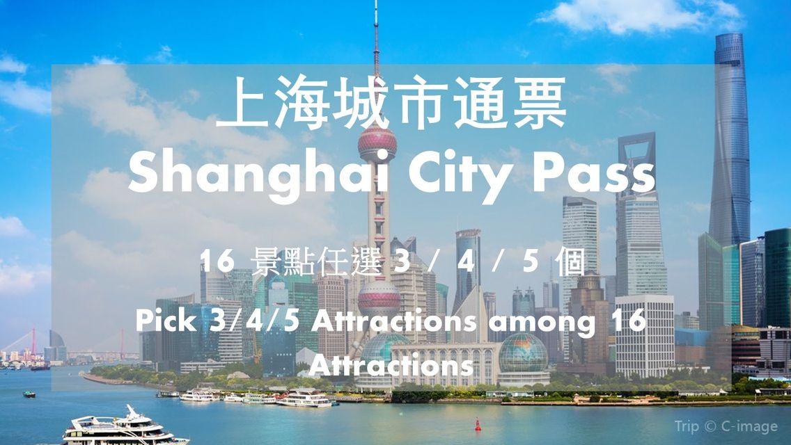 Trip.com 上海City Pass 額外95折優惠碼:第3張圖片