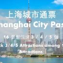 上海城市通票(16 景點任選 3 / 4 / 5 個)