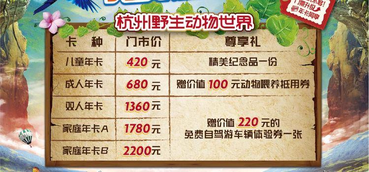 杭州野生動物世界2