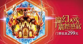广州长隆国际马戏大剧院一等座门票成人票(17:00场次)(平日,2.1,2.11)