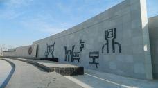 梁带村遗址-韩城