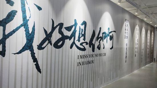 Haikoushilian Museum