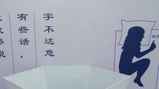 鄭州失戀博物館(金博大店)