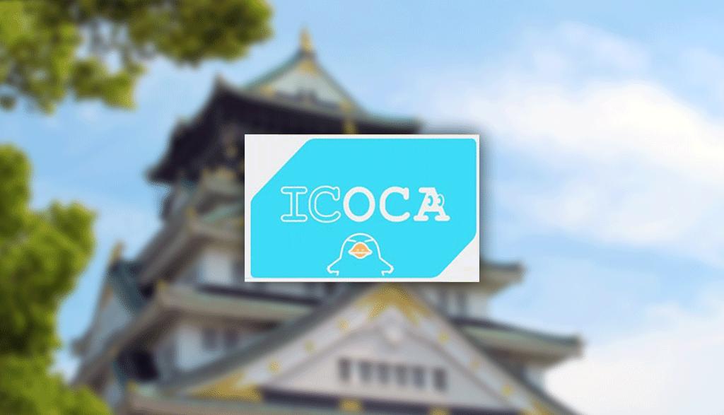 오사카 이코카 IC 카드