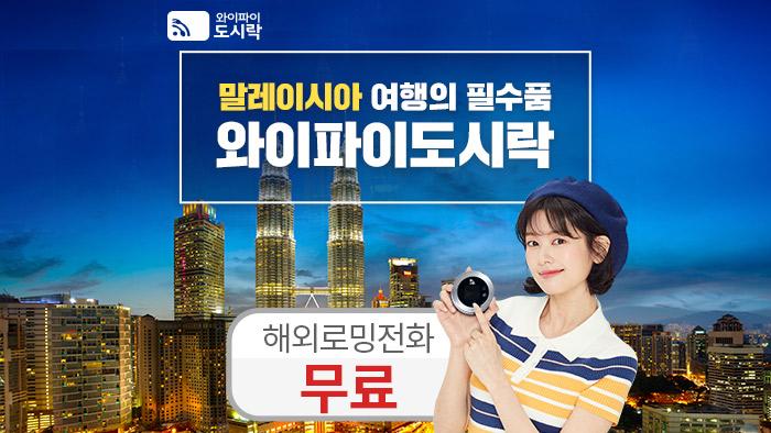 말레이시아(1GB) 포켓와이파이 와이파이도시락 (해외로밍전화앱 120분 무료)