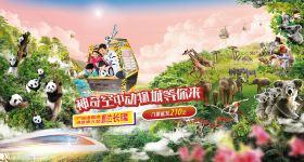 广州长隆野生动物世界(特定日)门票老人票
