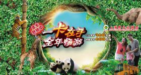 上海野生动物园门票成人票(9点前随买随进)