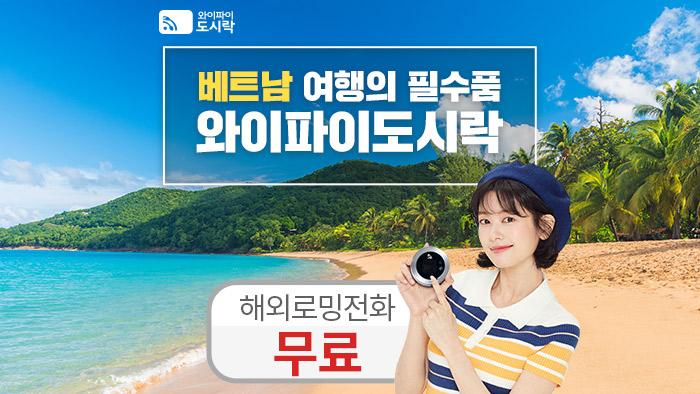베트남(3GB) 포켓와이파이 와이파이도시락 + 해외로밍전화앱 120분무료
