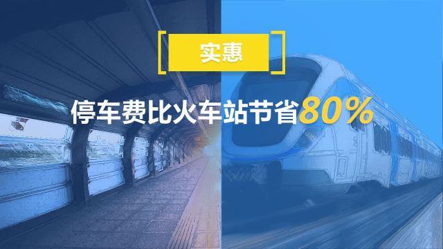 桃仙机场 自助停车+接送(小强)