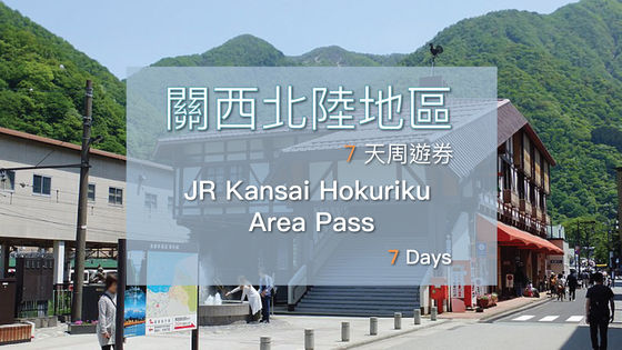 Kansai-Hokuriku Area 7-Day Pass (e-voucher)