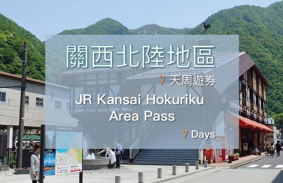 JR Pass 關西北陸地區鐵路7日周遊券電子換票證