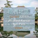 JR Pass 關西地區周遊券1/2/3/4日電子取票證(大阪領取)