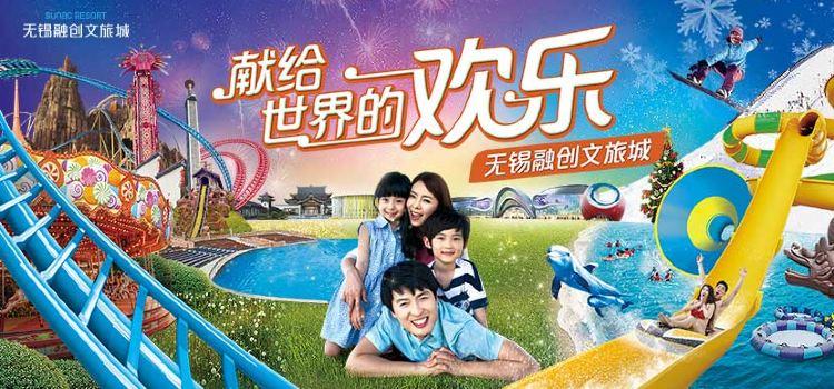 Wuxi Sunac Resort2