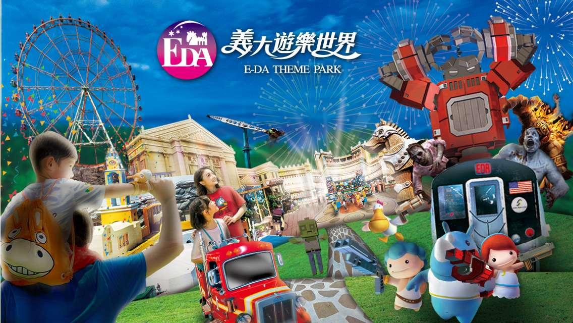 【外國人限定電子票】高雄義大遊樂世界超值入園門票