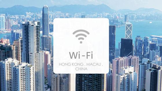 中港澳 Wi-Fi 機租借+4G 高速上網+無流量限制 (香港機場領取)