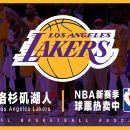 NBA 洛杉磯湖人/洛杉磯快船主場門票(座位可指定/NBA 官方授權發售)