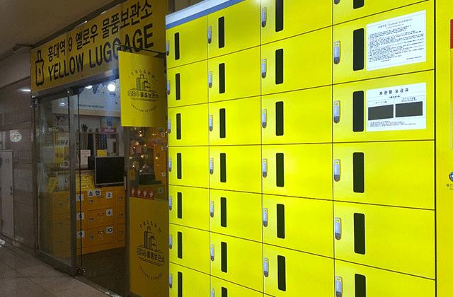 홍대 옐로우 물품보관소