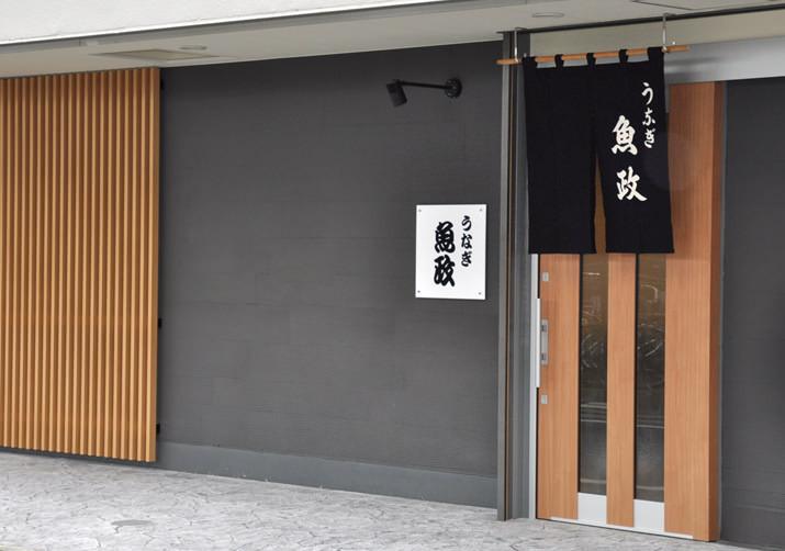"東京龜有/青砥鰻魚 ""うなぎ魚政""餐廳美食套餐"