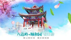 北京八达岭长城+颐和园+清华大学+鸟巢水立方外景一日游【五环内可上门接|可含午餐|可升级贵宾团】