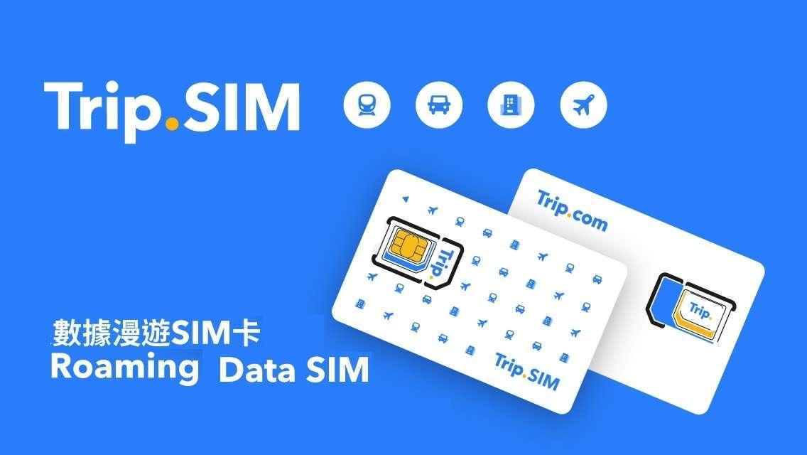 Trip.SIM 旅行數據漫遊電話卡 4日/7日(15個國家地區可用)