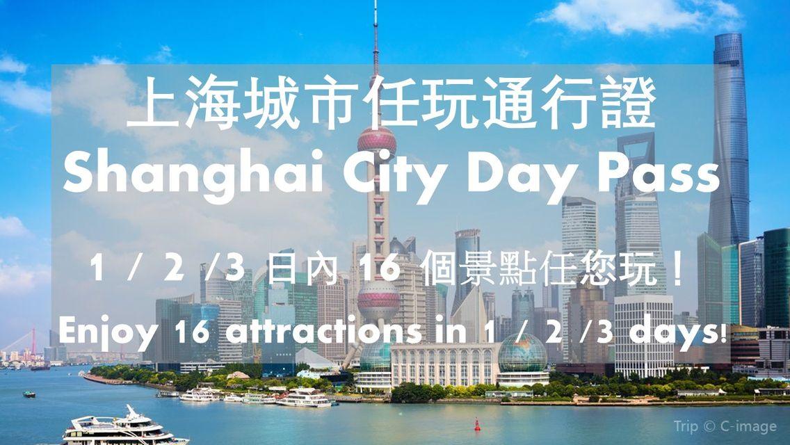 還有更多詳情/圖片Trip.com 上海City Pass 額外95折優惠碼,包幫到你搵到最正嘅優惠呀!