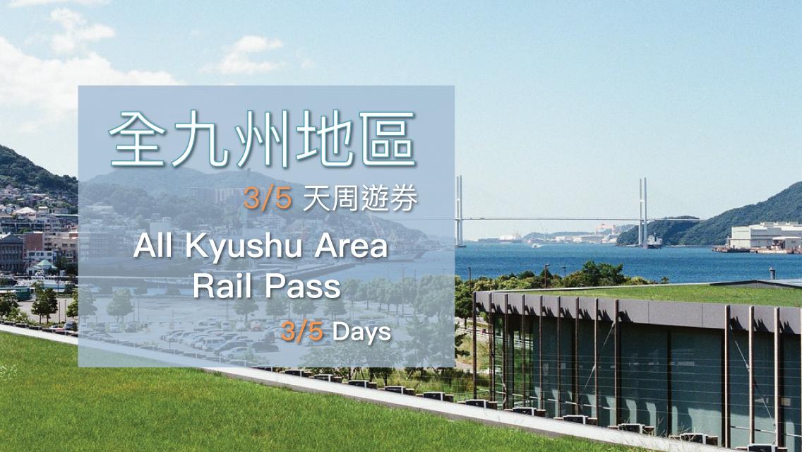 JR Pass 全九州地區3日/5日周遊券電子取票證