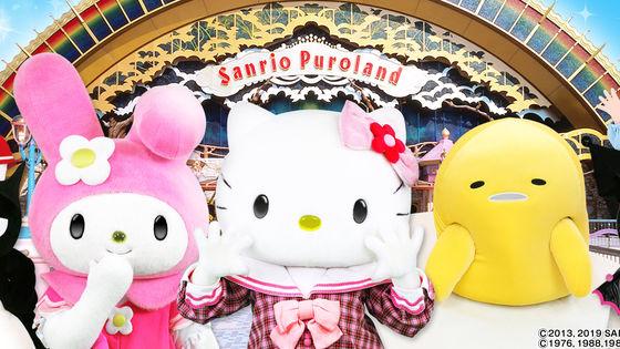 【限時特價】日本三麗鷗樂園門票|東京彩虹樂園、九州和諧樂園(二選一)