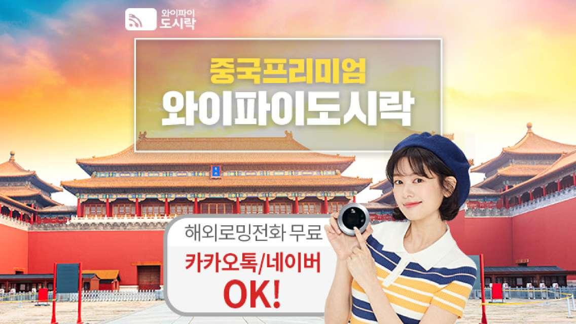 중국 프리미엄(1GB) 포켓와이파이 와이파이도시락 (해외로밍전화앱 120분 무료)