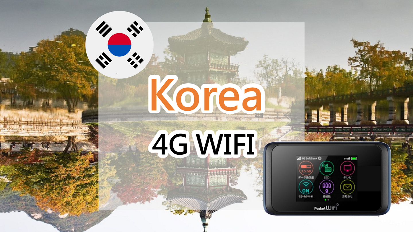 [Deposit Free for Credit Card Holders] Unlimited 4G WIFI for Korea (Pickup at HKG Terminal 1)