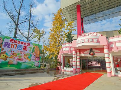 Yuanzuqimeng Amusement Park